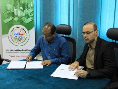 قطاع تلفزيون حضرموت يجري مراسيم توقيع مذكرة تفاهم مع غرفة تجارة وصناعة حضرموت