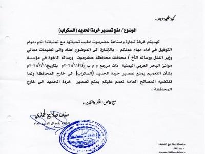 غرفة تجارة وصناعة حضرموت تعمم رسالة مؤسسة موانئ البحر العربي بمنع تصدير خردة الحديد (السكراب )
